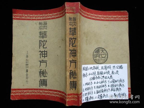 中医古籍老医书 民国二十九年版 海内秘本 华佗神方秘传 全套12编