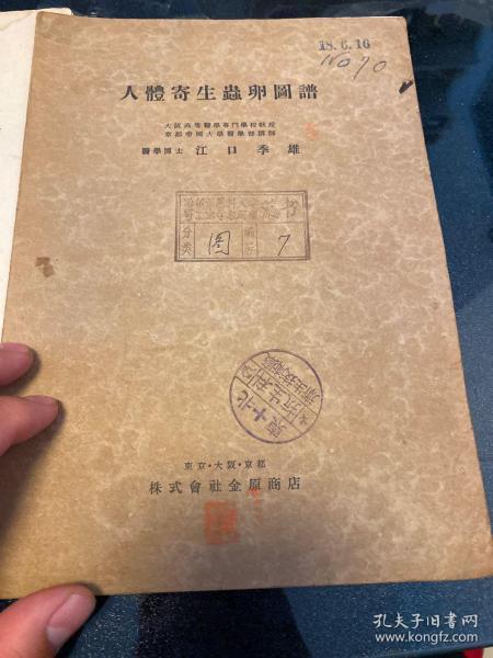 人体寄生虫卵图谱, 人体寄生虫卵检查法,两册合售,有南满医学堂,哈尔滨医科大学,东北红十字抗生科藏书章,