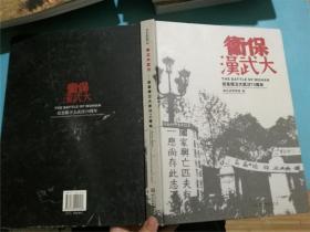 保卫大武汉:纪念保卫大武汉70周年