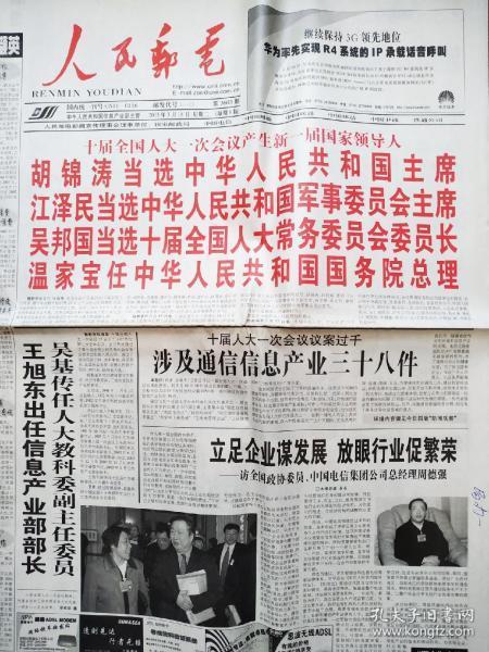 《人民邮电》2003年3月18日两会报道,四版。