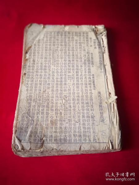 买满就送  第一才子书 三国演义  圣叹外书, 第31卷到第38卷合订 第61回到第75回 缺封底和版权页,19.7x13.5cm