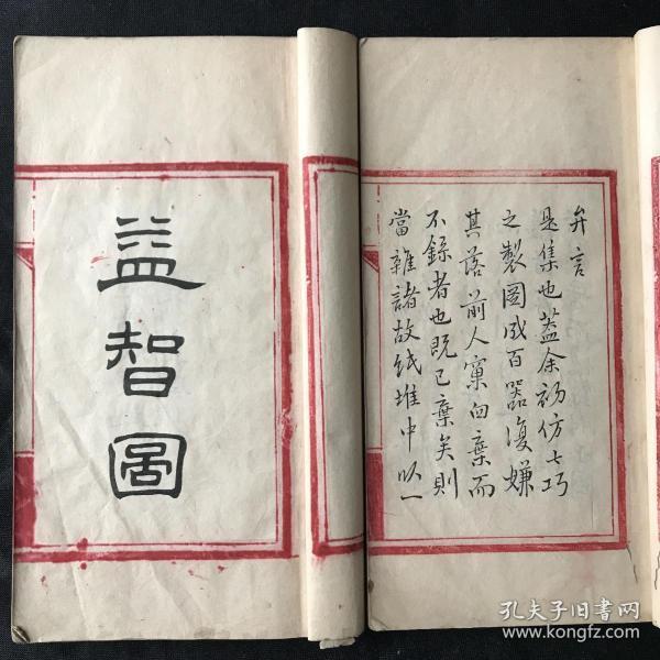 清南海叶炳华钞本《益智图》2卷2册全,童叶庚撰,保持原装。自然旧