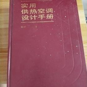 实用供热空调设计手册