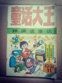 童话大王(1991年第11期)