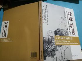 雄肆朴茂——吴昌硕书画精品