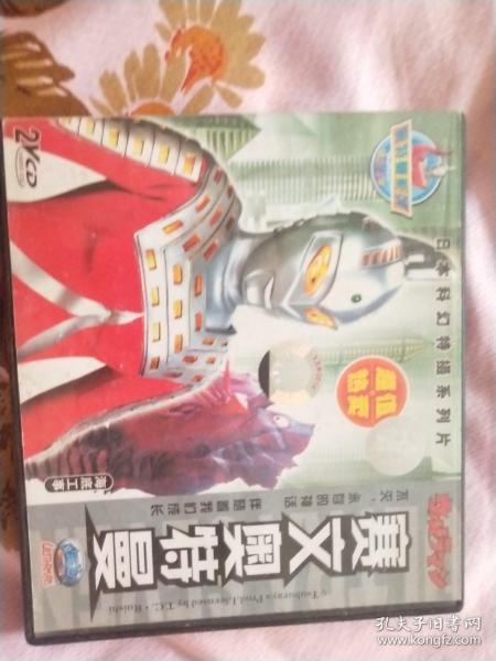 赛文奥特曼VCD双双碟装