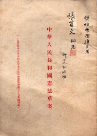 《中华人民共和国宪法草案》【1954年一版一印,品如图】