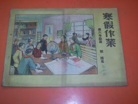 五十年代寒假作业(六年级)