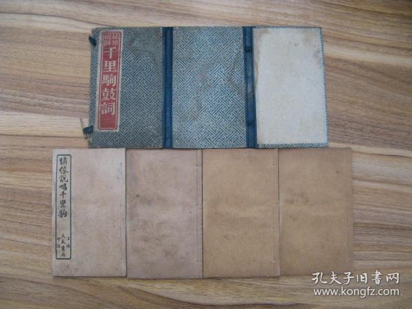 绣像绘图千里驹鼓词(原函套4本全,上海大成书局印行)