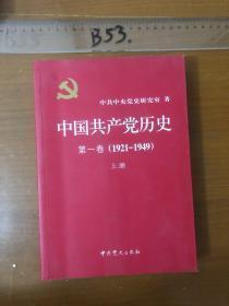中国共产党历史 第一卷
