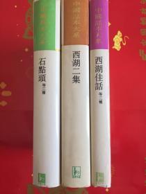 中国话本大系