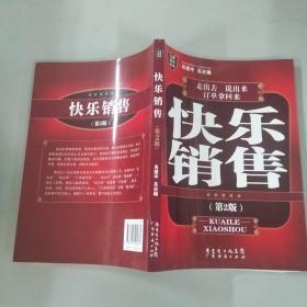 快乐销售(第2版)—王牌培训书系