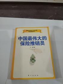 中国最伟大的保险推销员