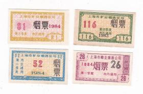 上海市83年84年烟票 4枚不同 上海市生活票证非粮票 票幅小