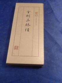金刚三昧经(折页版)