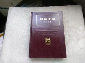 铸造手册第6卷特种铸造