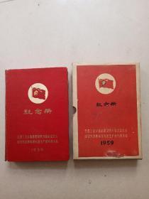《纪念册   1959年全国工业交通基建财贸方面社会主义建设先进集体和先进生产者代表大会 》前面插页中少刘、朱、林、邓照片,写有几条口号如图。品好带外封。