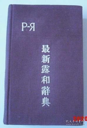 上海1949年出版   最新露和辞典