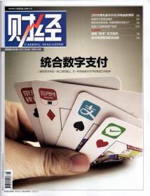 财经杂志2020年4月27日第8期总585期 综合数字支付/数字货币