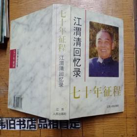 江渭清回忆录 七十年征程 【作者江渭清印章本保真】
