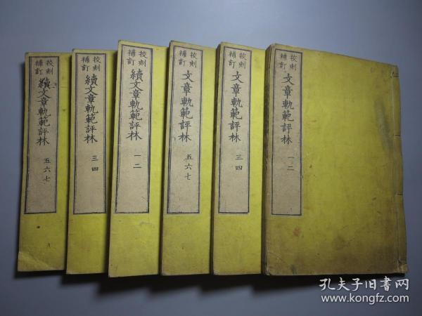 和刻本    《正续文章轨范评林》6册全   文政九年(1826年)