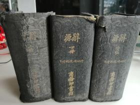 辞源,商务印书馆