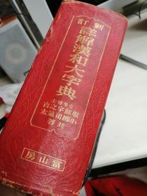 汉和大字典