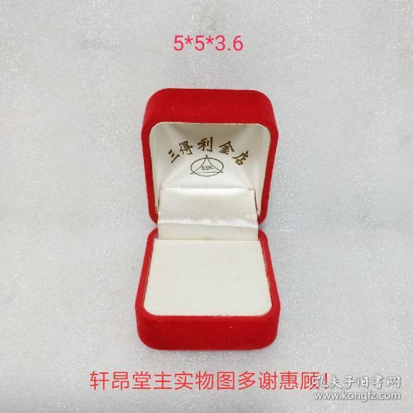 大红色 三得利金店 方形小首饰盒