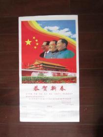 2003年年历画:三代核心(中共邹城市委人民政府给全市烈属、军属、伤残、复员、转业退伍军人新春祝贺)