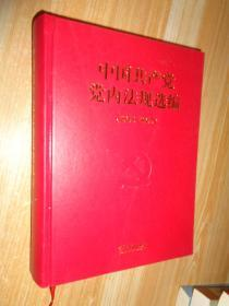 中国共产党党内法规选编(2012~2017)正版 .精装本