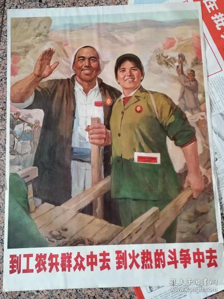 中三1-18、知青--到工农兵群众中去到火热的斗争中去,上海市出版革命组出版,1970年5月第1次印刷,规格全开,9品。