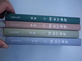 英华沉浮录    董桥(1—4册)