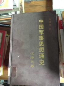 中国军事思想通史.5.清代卷---[ID:61827][%#215F2%#]
