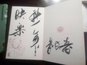 中国书协会员、原绍兴书协主席写给原兰亭书会副会长许宋奎的贺卡(带信封)