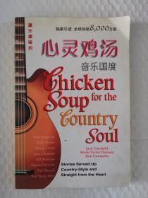 原汁原味的心灵鸡汤 音乐国度
