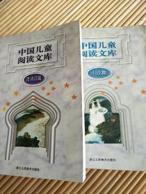 中国儿童阅读文库,上下集