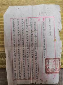 1954年宜宾林家巷学校为收回校产之函