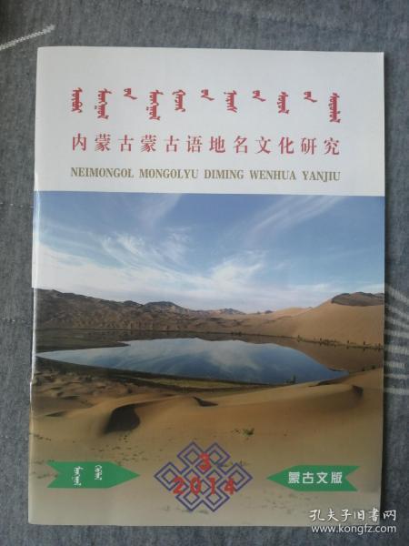内蒙古蒙古语地名文化研究2014年第3期