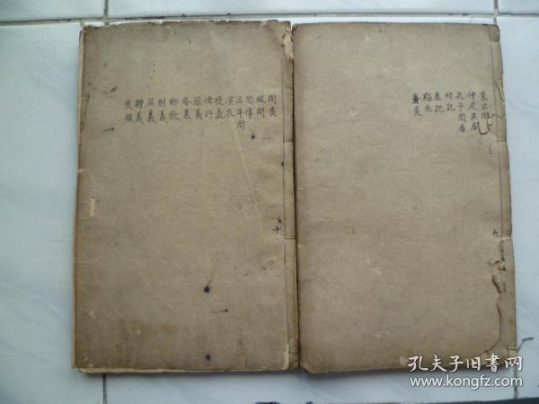 明版礼记卷九、十两册