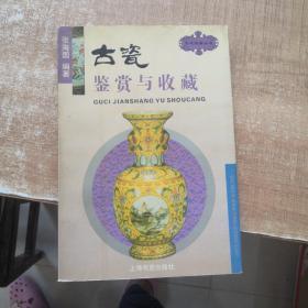 古瓷鉴赏与收藏