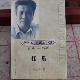 找乐 中国小说50强1978—2000年