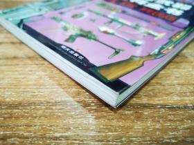 小型武器百科全书