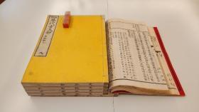 历代古文钞《史记钞》,皮纸,线装5册全,雕版,木刻,木刷。明治十七年,和刻本,日本刻本。品相完美,无虫蛀,无水渍,无脱线,大开本