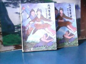 風流鴛鴦劍 (全2冊)