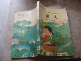 语文  【九年义务教育六年制小学教科书第五册】  (5元本)
