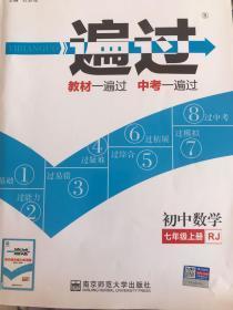 天星教育·2017一遍过 初中 七上 数学 RJ(人教版)