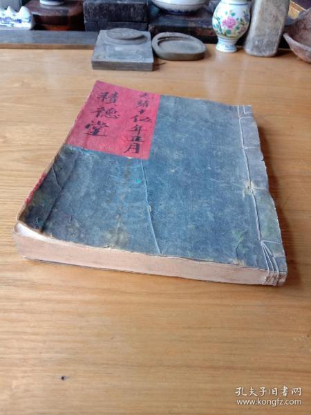 积德堂空白册,清代光绪年制作,一套一册全。 规格22.7*17.2*2cm