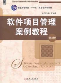 软件项目管理案例教程(第3版)/国家示范性软件学院系列教材