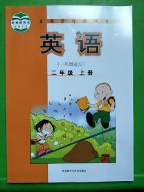 英语二年级上册(外研版)