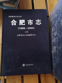 合肥市志 : 1986~2005